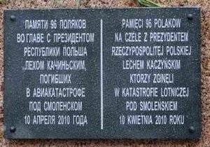 МИД РФ: Польшу предупреждали о замене мемориальной доски