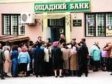 Ощадбанк будет возвращать вкладчикам по миллиарду гривен в месяц