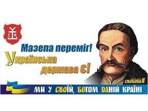 ВО Свобода установило в Полтаве билборды Мазепа победил!