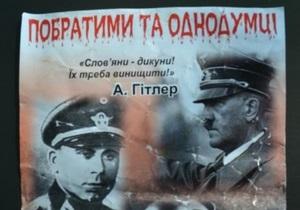 На фестиваль Бандерштат в Луцке с неба сбросили агитлистовки с изображением Бандеры и Гитлера