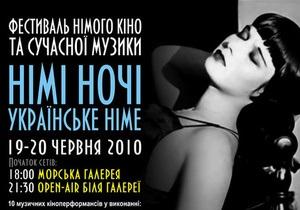 В Одессе пройдет Фестиваль немого кино и современной музыки