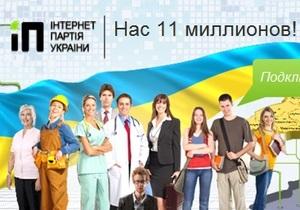 Интернет партия Украины раздаст в Киеве 10 тыс. дисков с программным обеспечением