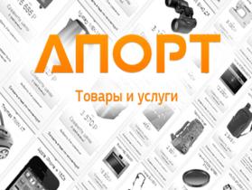 Aport.ru поможет выбрать лучший интернет-магазин и товар