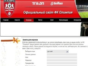 Молдавский клуб скупает игроков в интернете