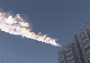 Новини Росії - новини науки - метеорит у Челябінську: Маса найбільшого фрагмента челябінського боліда може становити до 10 тонн