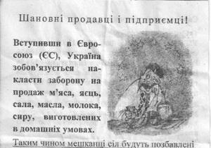 Соглашение об Ассоциации - Новости Львова: Во Львове распространяют листовки с агитацией против ЕС