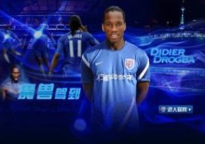 Дрогба представлен в качестве игрока китайского клуба