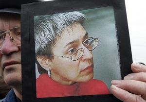 Росія - Анна Політковська - справа - вбивство