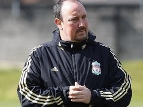 ЛЧ: Бенитес считает, что напуганный Фергюсон болеет за Ливерпуль
