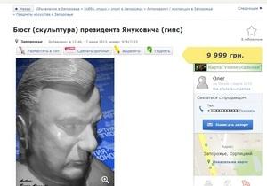 Запоріжжя - Бюст  Януковича - 9999 гривень