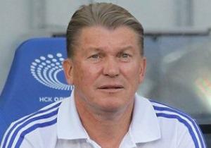 Олег Блохин: Мне стыдно за такое киевское Динамо