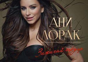 Ани Лорак лидирует в российских чартах iTunes