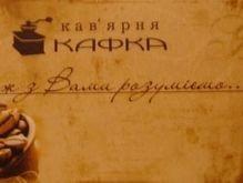 Сеть кофеен Кафка выставлена на продажу