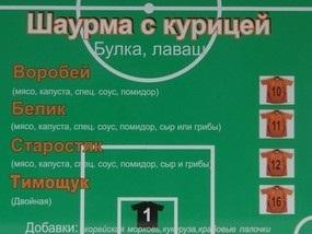 У Донецьку продають футбольну шаурму