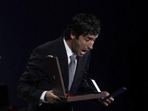 Рауль и Касильяс получили награды от испанского принца