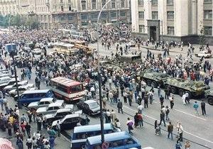 СРСР - Єльцин - путч - Сьогодні - 22-а річниця серпневого путчу