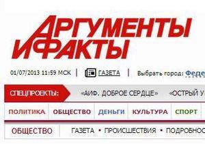 Мерія Москви має намір купити Аргументы и Факты