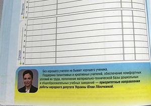 1 сентября - Дневники крымских школьников украсили фотографиями регионалов - СМИ