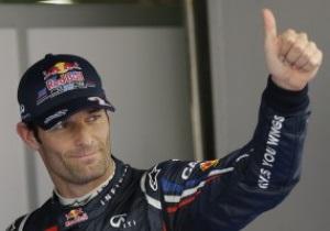 Марк Уэббер выиграл квалификацию на Гран-при Кореи