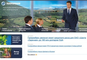 Источник: Газпромбанк купит украинский банк