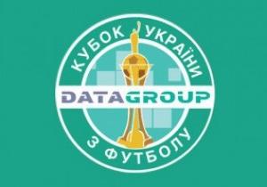 Стало известно время начала матчей 1/16 финала Кубка Украины