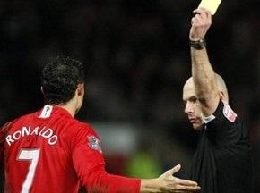 Роналдо поскаржився на суддівство