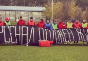 Спасая Арсенал, вы спасаете и имидж Украины. Игроки клуба обратились к общественности