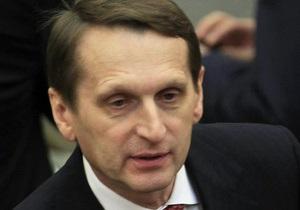 Спикер Госдумы отменил визит в Украину. Его коллеги связывают это с СА