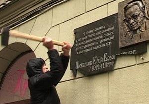 Милиция - новости Харькова - Шевелев - мемориальная доска - Милиция не увидела злого умысла в уничтожении мемориальной доски Шевелеву в Харькове