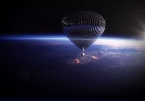 Американцы запустят туристов в космос на воздушном шаре