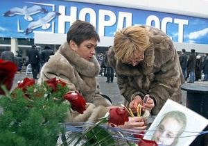 Норд-Ост - Сегодня отмечают годовщину теракта Норд-Ост