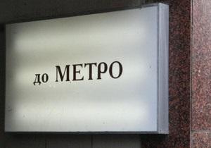 новости Киева - метро - киевское метро - цены на проезд в метро - От трех до пяти. Власти очертили новые цены на проезд в метро Киева