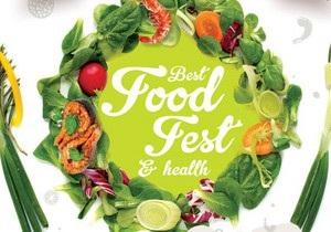В Киеве пройдет Фестиваль здоровой еды