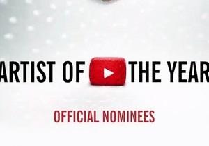 YouTube огласил список номинантов на свою музыкальную премию