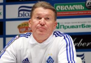 Блохин: Специально создается кризис, чтобы сделать в Динамо нервную обстановку