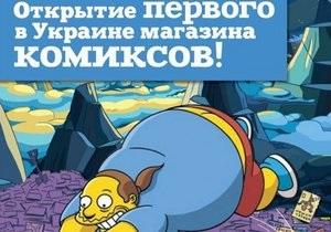 новости Одессы - В Одессе открылся первый в Украине магазин комиксов