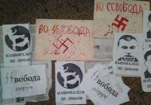 новости Киева - Свобода - В Киеве офис Свободы обрисовали свастикой