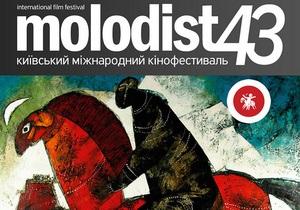МКФ Молодость - Сегодня в Киеве откроется кинофестиваль Молодость