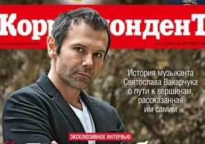 Cъемная квартира на Оболони и одежда с Петровки. Вакарчук рассказал Корреспонденту о первых шагах в шоу-бизнесе