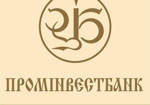 За 9 месяцев украинская дочка российского банковского титана увеличила убытки в 245 раз - проминвестбанк - вэб