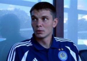 Экс-голкипер Динамо может перебраться в киевский Арсенал