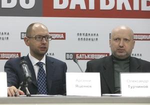 Батьківщина - съезд - исключение - партия - Батьківщини объяснила, почему исключила 12 членов партии