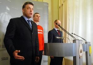 Яценюк - Тягнибок - Тимошенко - Яценюк и Тягнибок не устают настаивать на освобождении экс-премьера