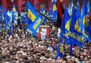 В Киеве начался съезд Свободы
