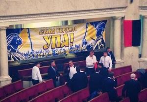 Свобода принесла в Раду плакат Слава героям УПА! и красно-черные флаги
