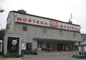 Новости Киева - Жовтень - помещение - Старейший кинотеатр Киева лишают помещения