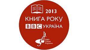 ВВС Украина объявила Длинные списки Книги года ВВС-2013