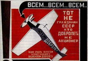 Добролет. Лоукостер Аэрофлота получил название эпохи раннего СССР - новости россии - бюджетный перевозчик - авиабилеты