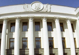 Рада - смета - парламент - Обнародована смета Верховной Рады