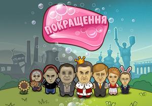 От гопника до президента. Одесские разработчики выпустили игру-приложение Покращення